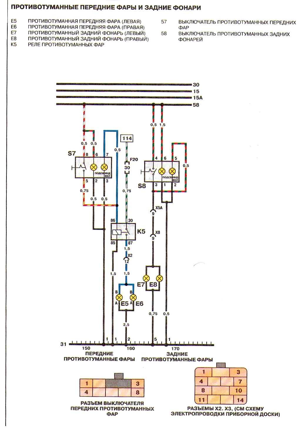 схема электроборудования лачетти