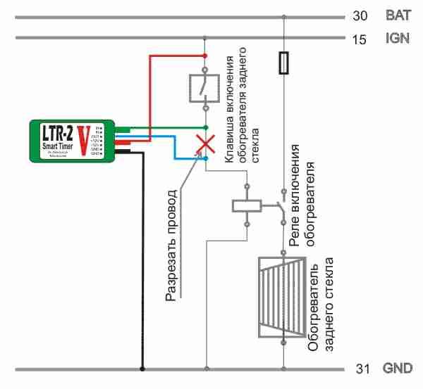 подключение LTR-2-V - управление подачей напряжения +12В на реле включения обогревателя.
