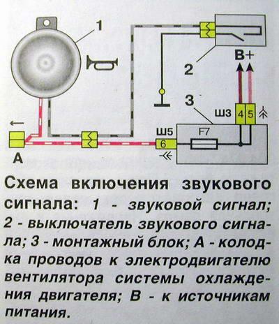 Схема подключения реле сигнала ваз 2110 фото 857